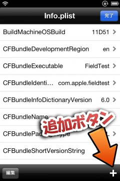 howto-fieldtest-app-no-hidden-08