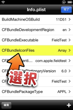 howto-fieldtest-app-no-hidden-10
