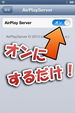 jbapp-airplayserver-05