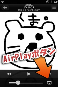 jbapp-airplayserver-06