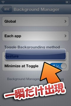 jbapp-background-manager-v09-16-support-activator-03