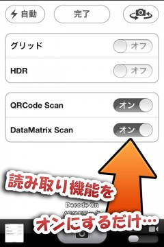 jbapp-decodecamera-05