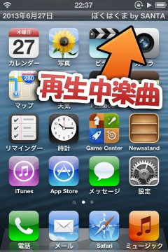 jbapp-homedisplay-06