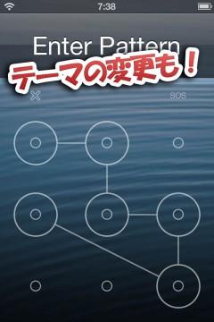 jbapp-patternunlock-07
