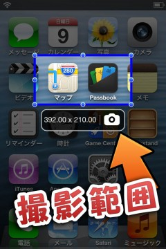 jbapp-screenshotplus-05