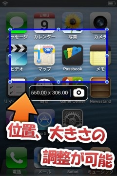 jbapp-screenshotplus-06