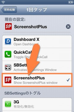 jbapp-screenshotplus-09