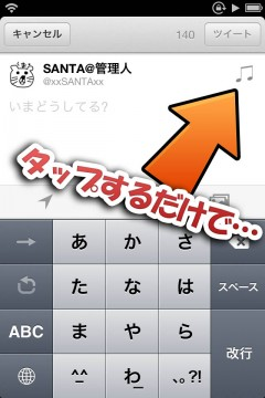 jbapp-twitplaying-04