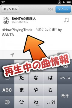 jbapp-twitplaying-05