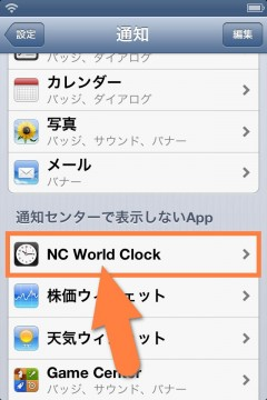 jbapp-worldclockfornotificationcenter-04