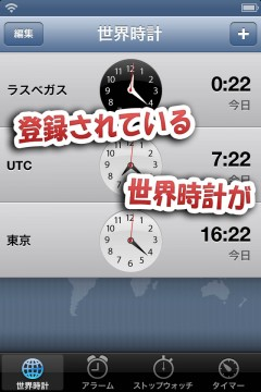 jbapp-worldclockfornotificationcenter-06