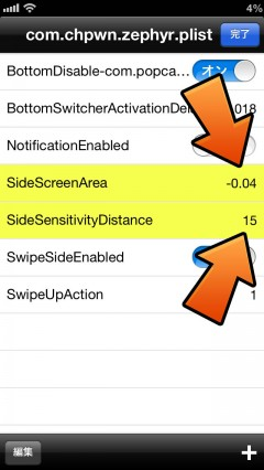 zephyr-swipe-from-left-and-right-app-switcher-sensitivity-screenarea-06