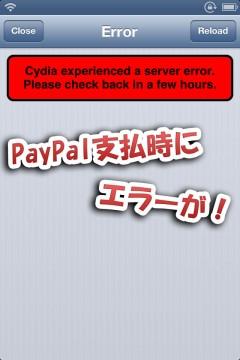 cydiastore-paypal-error-experienced-a-server-error-03