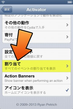 how-to-backup-activator-settings-02