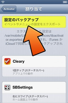 how-to-backup-activator-settings-03