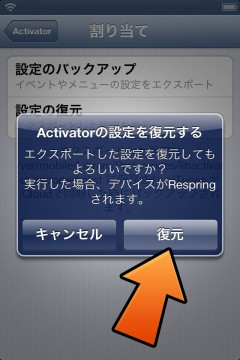 how-to-backup-activator-settings-06