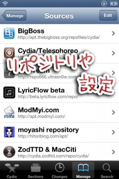 how-to-cydia-repo-backup-and-reset-02