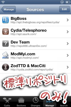how-to-cydia-repo-backup-and-reset-06