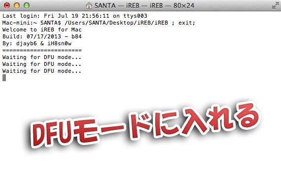 iOS] CFWでの復元をサポートしてくれるiREBのMac版が登場「iREB for Mac