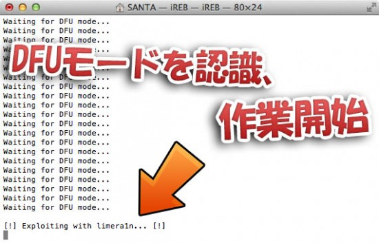 ireb-for-mac-howto-pwneddfu-mode-04