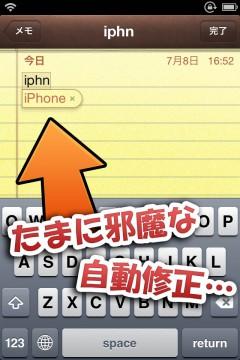 jbapp-autocorrectionswitch-04