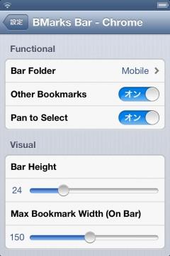 jbapp-bmarksbarchrome-09