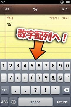 jbapp-keyboardcontrolpro-11