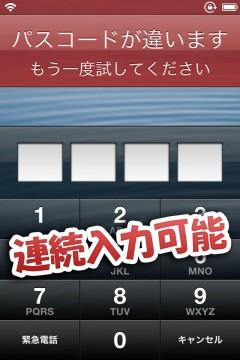 jbapp-nopasscodeblock-05