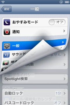 jbapp-pagepusher-05