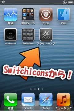 jbapp-privatebrowsingswitch-06