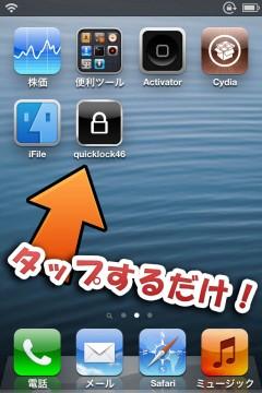 jbapp-quicklock46-04