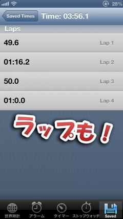 jbapp-stopwatchpro-07