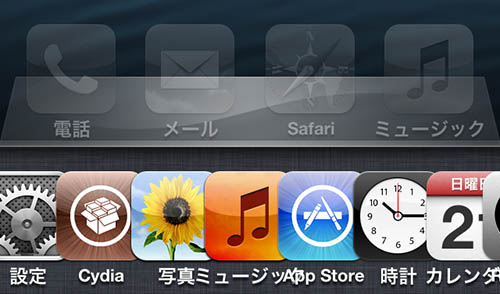 jbapp-switchermodminiforios6-04