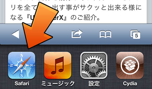 jbapp-switchermodminiforios6-05