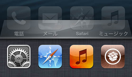 jbapp-switchermodminiforios6-08