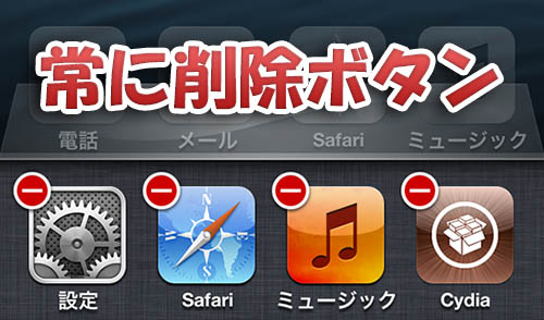 jbapp-switchermodminiforios6-10
