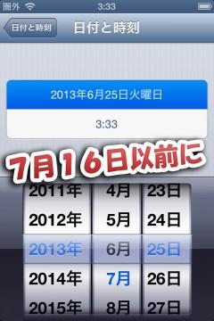 non-jailbreak-install-displayrecorder-emu-app-02