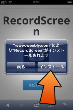 non-jailbreak-install-displayrecorder-emu-app-04