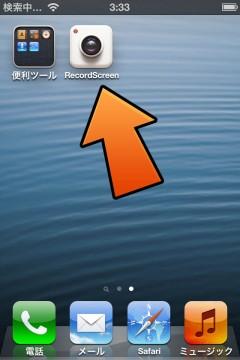 non-jailbreak-install-displayrecorder-emu-app-05