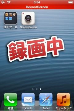 non-jailbreak-install-displayrecorder-emu-app-08