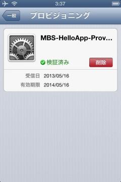non-jailbreak-install-displayrecorder-emu-app-09