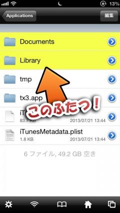 howto-appstore-app-data-savedata-backup-02