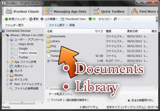 howto-appstore-app-data-savedata-backup-05