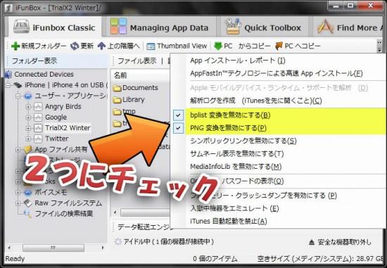 howto-appstore-app-data-savedata-backup-07