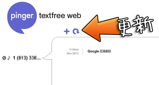 howto-get-textfree-free-sms-number-08