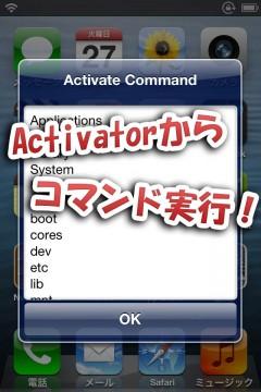 jbapp-activatecommand-04