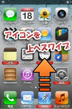 jbapp-appswiper-07