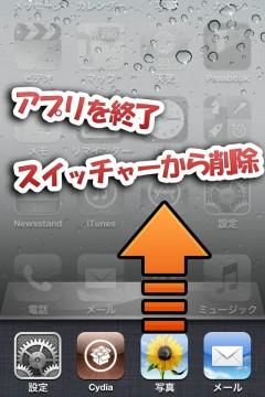 jbapp-appswiper-09