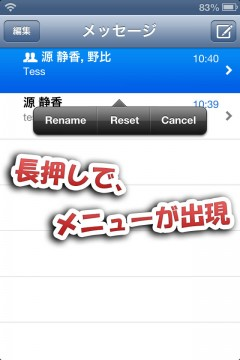 jbapp-messagerenamer-06