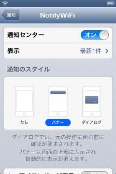 jbapp-notifywifi-09